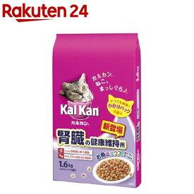 カルカン ドライ 腎臓の健康維持用 お魚ミックス(まぐろとかつお味)(1.6kg)【l9y】【dalc_kalkan】【g0f】【t30d】【カルカン(kal kan)】[キャットフード]