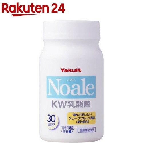 ヤクルト ノアレ タブレット(1.25g*30粒)【イチオシ】【ノアレ】