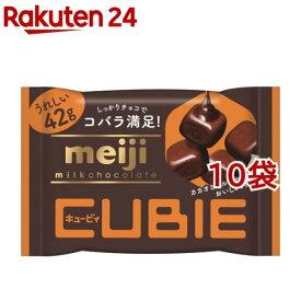 明治 ミルクチョコレート CUBIE(42g*10袋セット)【meijiAU01】【meijiAU01b】【明治チョコレート】[バレンタイン 義理チョコ]