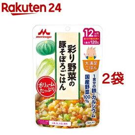 大満足ごはん 彩り野菜の豚そぼろごはん(120g*2袋セット)【大満足ごはん】