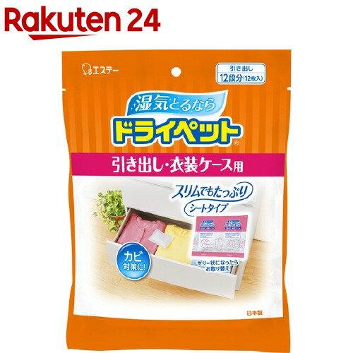 ドライペット 衣類・皮製品用 お徳用(25g*12シート入)【ドライペット】