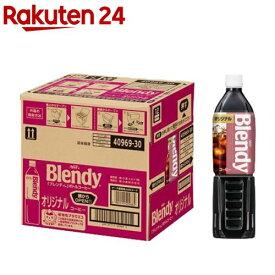 ブレンディ ボトルコーヒー オリジナル(900ml*12本入)【ブレンディ(Blendy)】