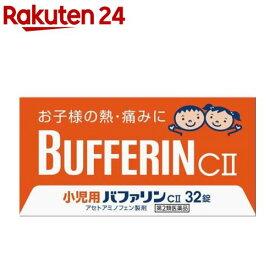 【第2類医薬品】小児用バファリンCII(32錠)【バファリン】