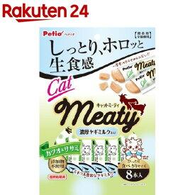 ペティオ Cat Meaty カツオ&ササミ 濃厚ヤギミルク入り(8本入)【ペティオ(Petio)】