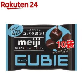 明治 ブラックチョコレート CUBIE(42g*10袋セット)【明治チョコレート】