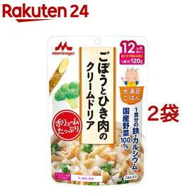 大満足ごはん ごぼうとひき肉のクリームドリア(120g*2袋セット)【大満足ごはん】
