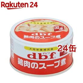 デビフ 鶏肉のスープ煮(85g*24コセット)【デビフ(d.b.f)】[ドッグフード]