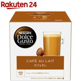 ネスカフェ ドルチェグスト専用カプセル カフェオレ(16杯分)【イチオシ】【ネスカフェ ドルチェグスト】