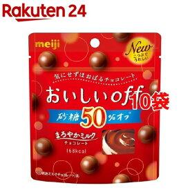 おいしいoff 砂糖50% まろやかミルク(33g*10袋セット)【meijiAU01】【meijiAU01b】[チョコレート バレンタイン 義理チョコ]