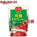 デルモンテ 有機トマトトマトピューレー(150g*12コ)【デルモンテ】