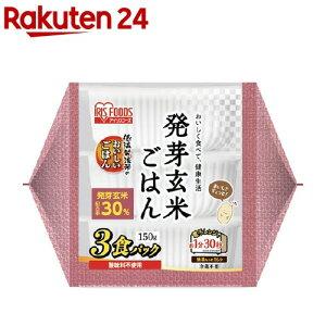 発芽玄米パックごはん(150g*3食入)【アイリスフーズ】