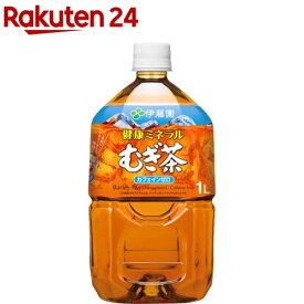 伊藤園 健康ミネラルむぎ茶(1L*12本入)【健康ミネラルむぎ茶】[麦茶]