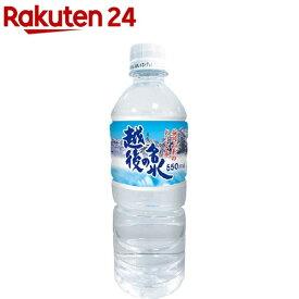 テーブルマーク 越後の名水(550ml*24本入)