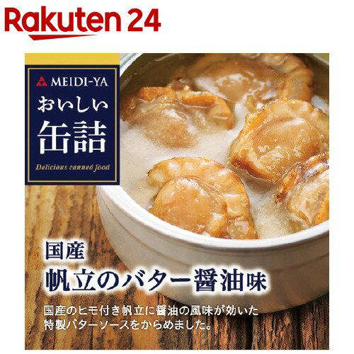 おいしい缶詰 国産帆立のバター醤油味(70g)【おいしい缶詰】