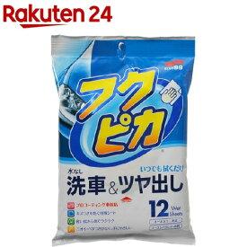 ソフト99 フクピカ 洗車&ツヤ出し W-220 00468(12枚入)【ソフト99】