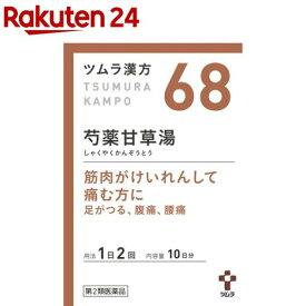 【第2類医薬品】ツムラ漢方 芍薬甘草湯エキス顆粒(20包)【KENPO_11】【ツムラ漢方】