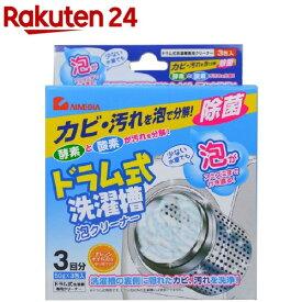 ドラム式洗濯槽泡クリーナー(50g*3包)【イチオシ】