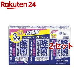 エリエール 除菌できるアルコールタオル ウイルス除去用 詰替(210枚(70枚*3P)*2セット)【エリエール】