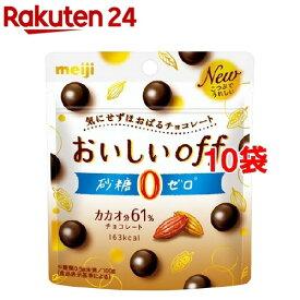 おいしいoff 砂糖ゼロ カカオ61%(33g*10袋セット)【meijiAU01】【meijiAU01b】[チョコレート バレンタイン 義理チョコ]