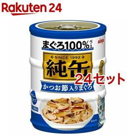 純缶ミニ3P かつお節入りまぐろ(24セット)【純缶シリーズ】