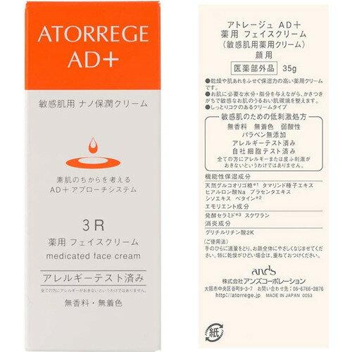 アトレージュAD+薬用フェイスクリーム