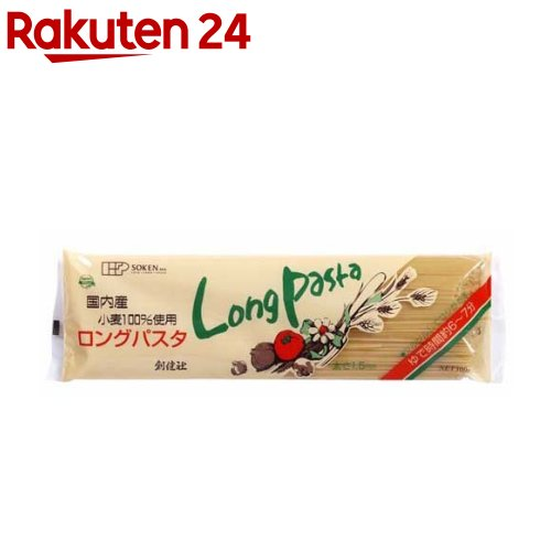創健社 国内産小麦100%使用 ロングパスタ(300g)