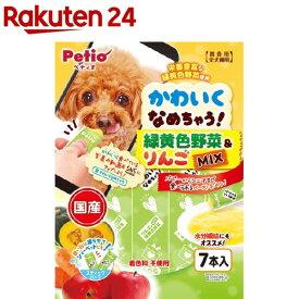 ペティオ かわいくなめちゃう! 緑黄色野菜&りんごMIX(7本入)【ペティオ(Petio)】