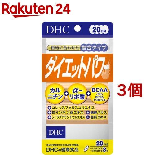 DHC ダイエットパワー 20日分(60粒*3コセット)【DHC サプリメント】【送料無料】