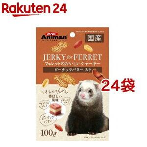 ミニアニマン フェレットのおいしいジャーキー ピーナッツバター入り(100g*24コセット)【ミニアニマン】