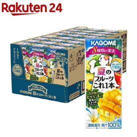 カゴメ 夏のフルーツ これ一本(200ml*24本入)【カゴメジュース】