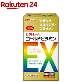 ビタトレール ゴールドビタミンEX(180錠)【ビタトレール】