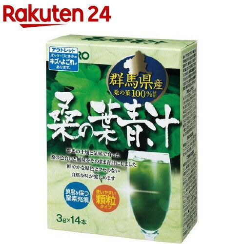 オリヒロ桑の葉青汁