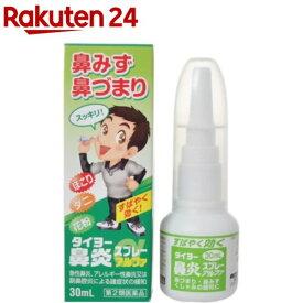 【第2類医薬品】タイヨー鼻炎スプレーアルファ(30ml)【KENPO_02】【大洋製薬】