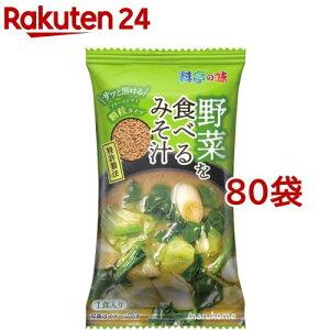 料亭の味 フリーズドライ顆粒 野菜を食べるみそ汁(14g*80袋セット)【z7h】【料亭の味】