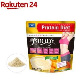 DHC プロティンダイエット 美Body (マンゴー味)(300g)【DHC サプリメント】