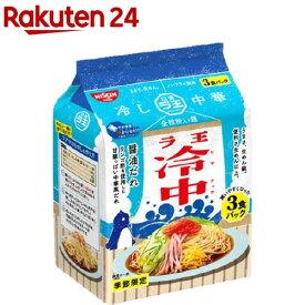 日清ラ王 冷し中華 醤油だれ 3食パック(354g)【日清ラ王】