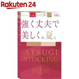アツギ ストッキング 強く丈夫で美しく。夏。ヌーディベージュ L-LL(3足組)【アツギ(ATSUGI)】