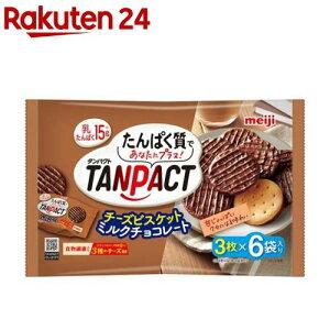 タンパクト チーズビスケット ミルクチョコレート 大袋(3枚*6袋入)【TANPACT(タンパクト)】