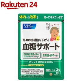 ファンケル 血糖サポート 約30日分(90粒入)【ファンケル】
