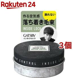 ギャツビー インサイドロック モーションコントロール ワックス(75g*3個セット)【GATSBY(ギャツビー)】