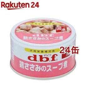 デビフ 鶏ささみのスープ煮(85g*24コセット)【デビフ(d.b.f)】[ドッグフード]