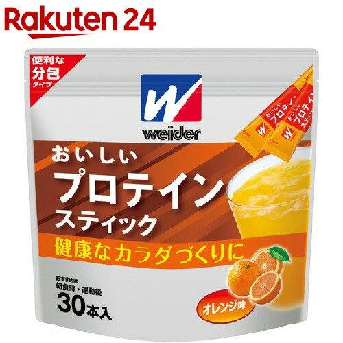 ウイダー おいしいプロテインスティック オレンジ味(30本入)【ウイダー(Weider)】