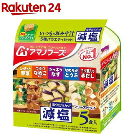 アマノフーズ 減塩いつものおみそ汁 5種バラエティセット(5食入)【アマノフーズ】[味噌汁]