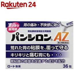 【第2類医薬品】パンシロンAZ(36包)【KENPO_11】【パンシロン】