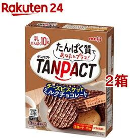 タンパクト チーズビスケット ミルクチョコレート(3枚*4袋入*2箱セット)【TANPACT(タンパクト)】