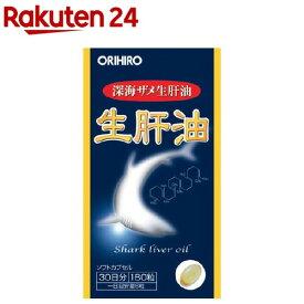 オリヒロ 生肝油(180粒)【オリヒロ(サプリメント)】