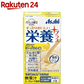 アサヒ バランス献立PLUS 栄養プラス バナナヨーグルト味(125mL)