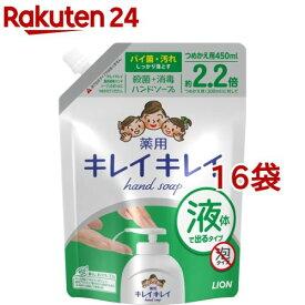 キレイキレイ 薬用液体ハンドソープ つめかえ用・大型サイズ(450ml*16袋セット)【キレイキレイ】