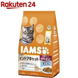 アイムス 成猫用 インドアキャット まぐろ味(1.5kg)【m3ad】【dalc_iams】【アイムス】[キャットフード]