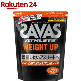 ザバス アスリート ウェイトアップ バナナ風味 約60食分(1260g)【meijiAU04】【ザバス(SAVAS)】